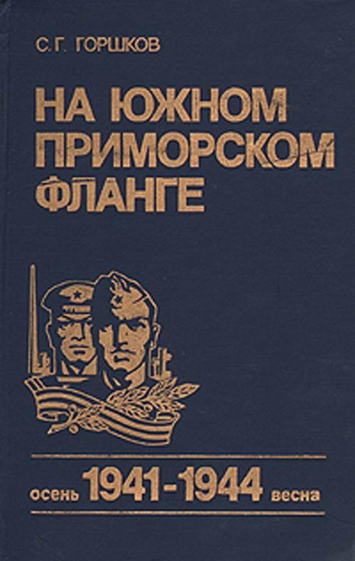 Горшков скачать книги бесплатно