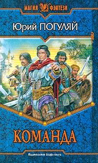 обложка книги Команда