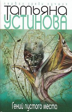 обложка книги Гений пустого места