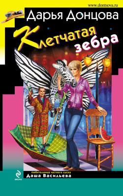 обложка книги Клетчатая зебра