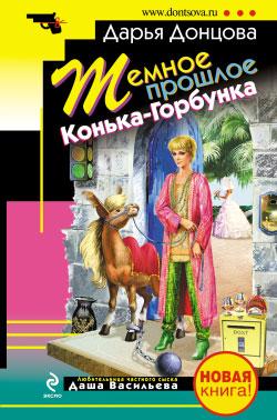 обложка книги Темное далекое прошлое Конька-Горбунка