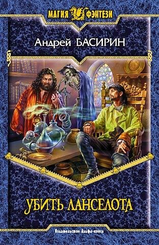 обложка книги Убить Ланселота