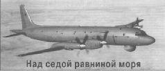 Изображение к книге Авиация и время 1999 03