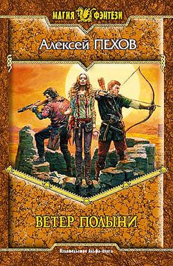 обложка книги Ветер полыни