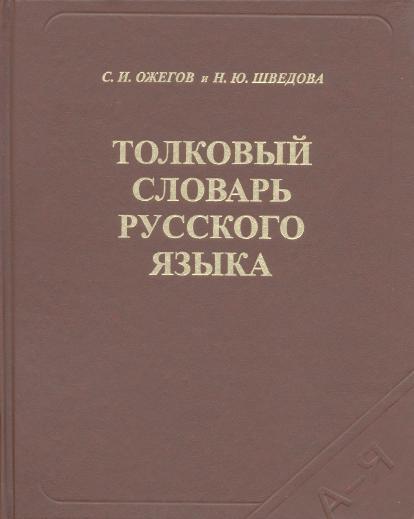 Обложка книги толковый словарь русского языка