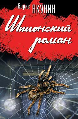 обложка книги Шпионский роман