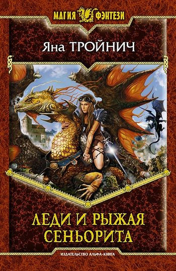 обложка книги Леди равно лиса патрикеевна сеньорита