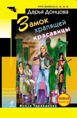 обложка книги Замок храпящей красавицы