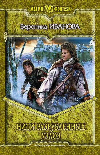 обложка книги Нити разрубленных узлов