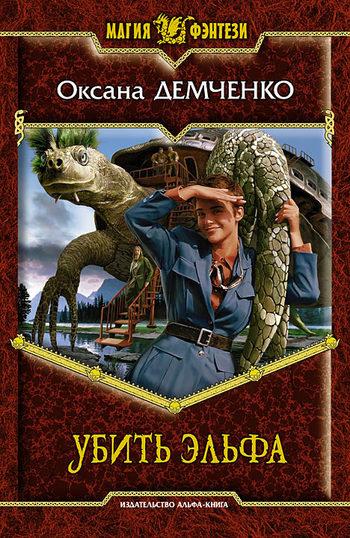 обложка книги Убить эльфа