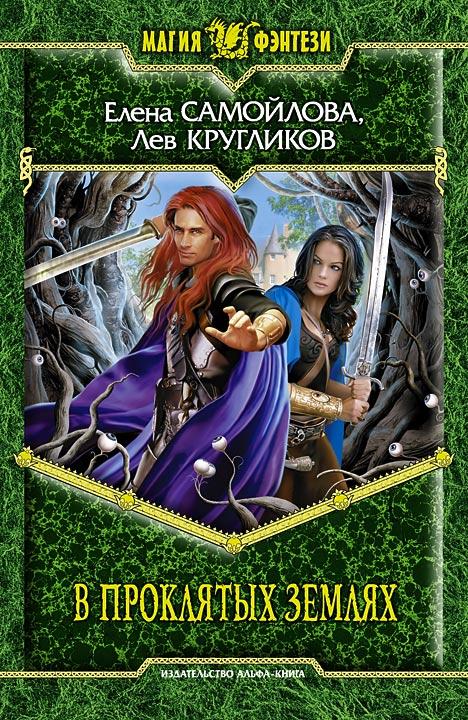 обложка книги В проклятых землях