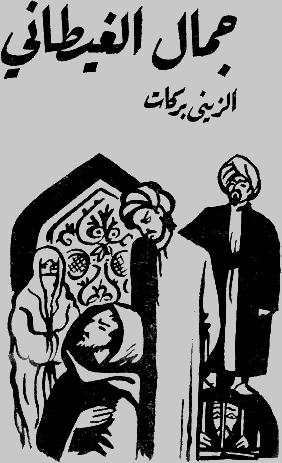 Изображение к книге Аз-Зейни Баракят