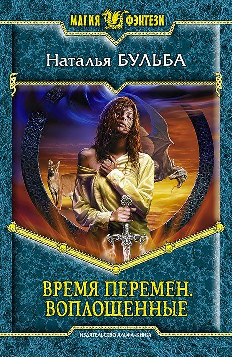 обложка книги Воплощенные