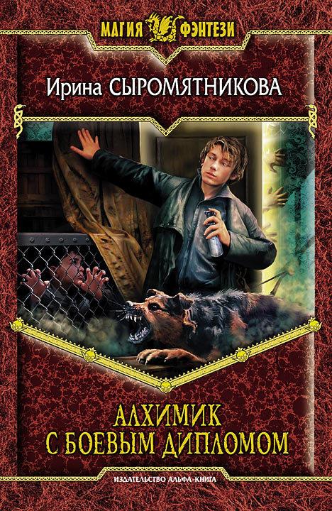 обложка книги Алхимик  со боевым дипломом