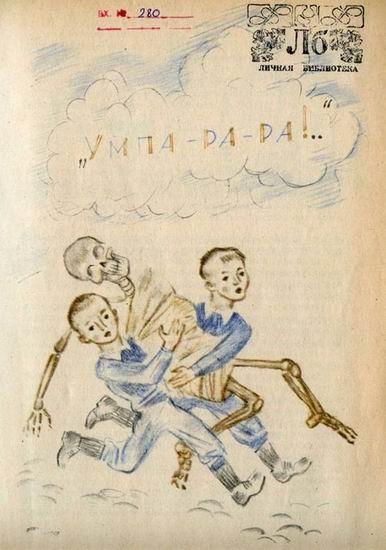 Изображение к книге А и Б сидели на трубе