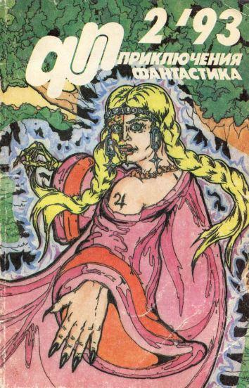 Изображение к книге Приключения, Фантастика 1993 № 2