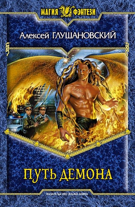 обложка книги Путь демона