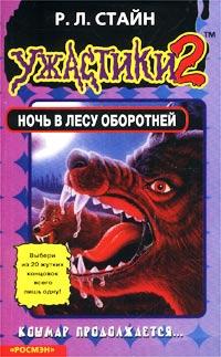 Детские ужастики книги скачать