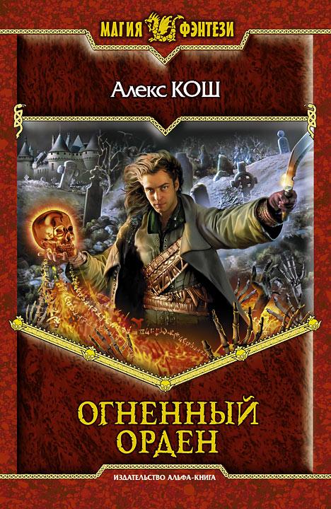 обложка книги Огненный Орден