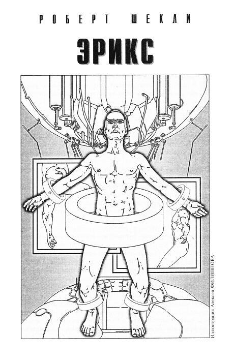 Изображение к книге «Если», 2001 № 12