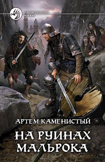 обложка книги На руинах Мальрока
