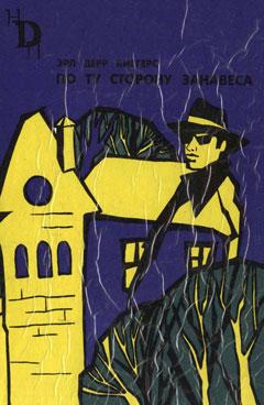 как задавать вопросы пособие для следователей нквд 1936 скачать бесплатно