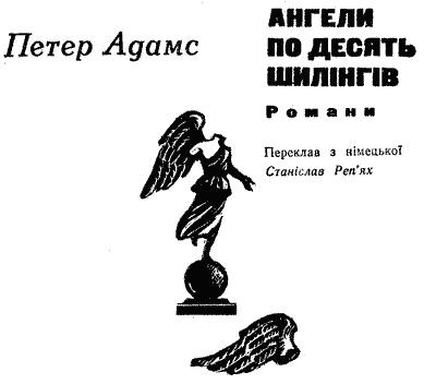 Изображение к книге Ангели по десять шилінгів