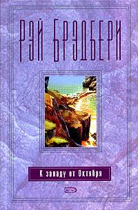 Книга Надгробный камень