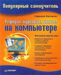 Реферат курсовая диплом на компьютере скачать книгу автора   Реферат курсовая диплом на компьютере Баловсяк Н скачать книгу бесплатно без регистрации