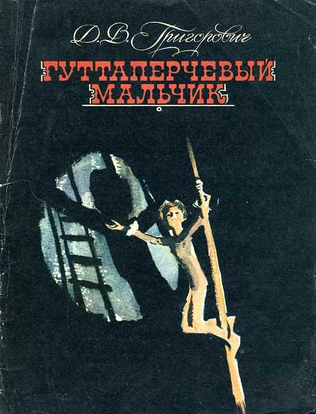 Книга картинки к рассказу гуттаперчевый мальчик