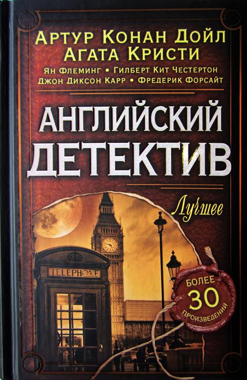 скачать сборник книг исторический детектив