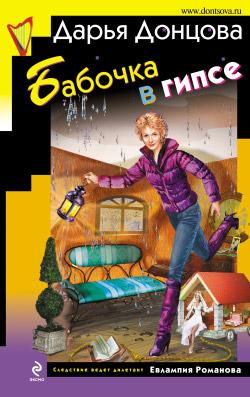 обложка книги Бабочка во гипсе