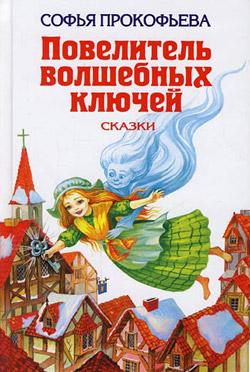 Читать книгу софья прокофьева ученик волшебника