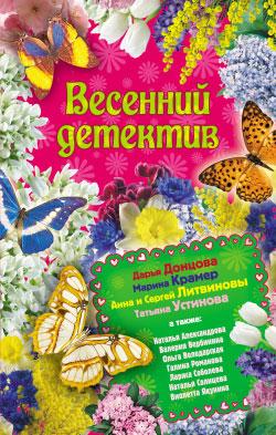 обложка книги Весенний детективчик 0010 (сборник)