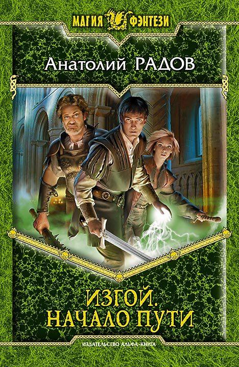 обложка книги Начало пути