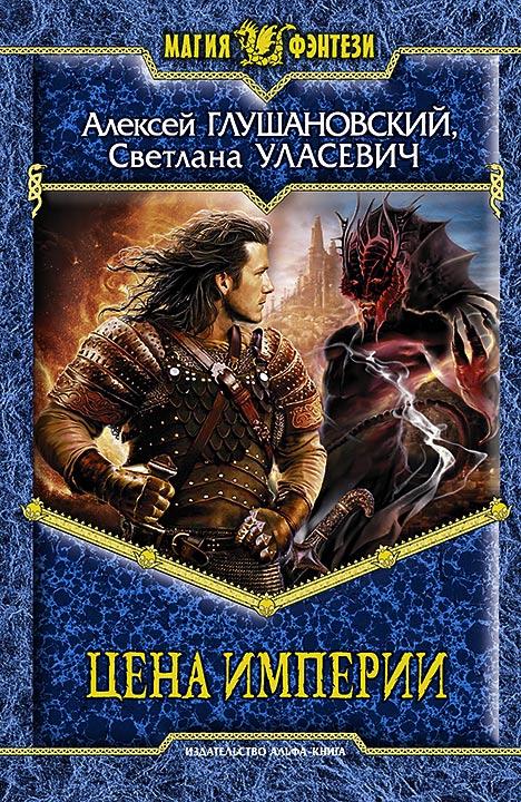 обложка книги ЦЕНА ИМПЕРИИ
