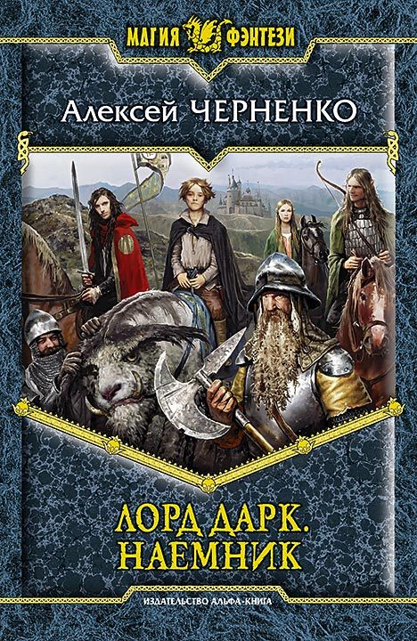 обложка книги Наемник