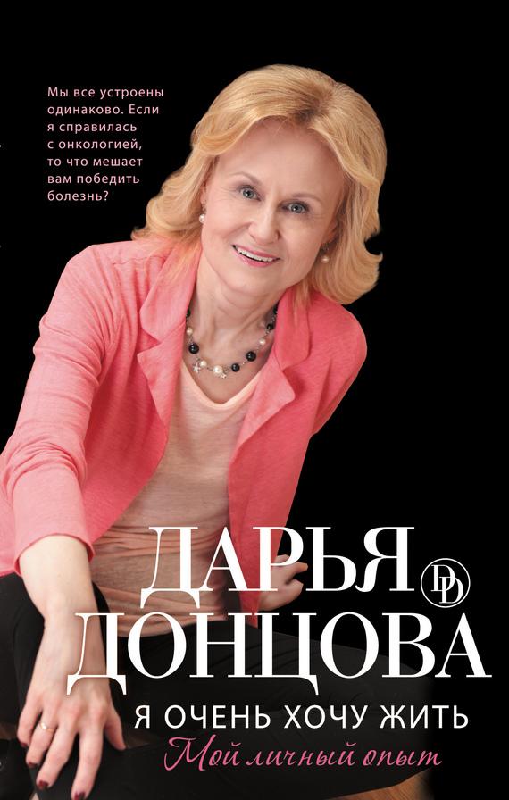 обложка книги Я очень хочу жить: Мой личный опыт