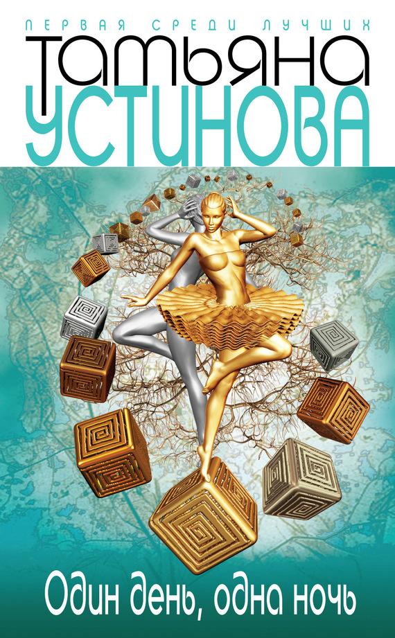 обложка книги Один день, одна ночь