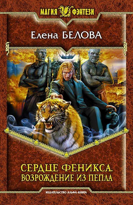 обложка книги Возрождение с пепла