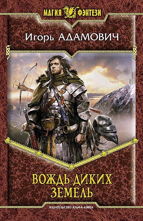 обложка книги Вождь Диких земель