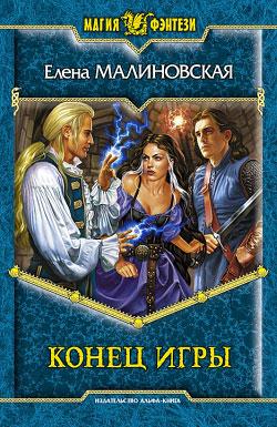 обложка книги Конец игры