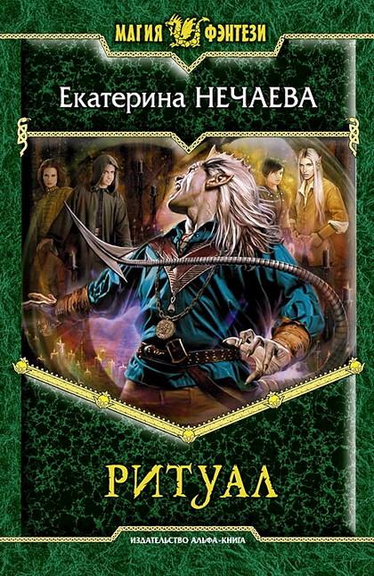 обложка книги Ритуал