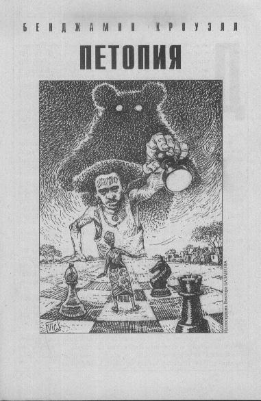 Изображение к книге «Если», 2011 № 02