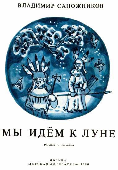 Изображение к книге Мы идём к Луне