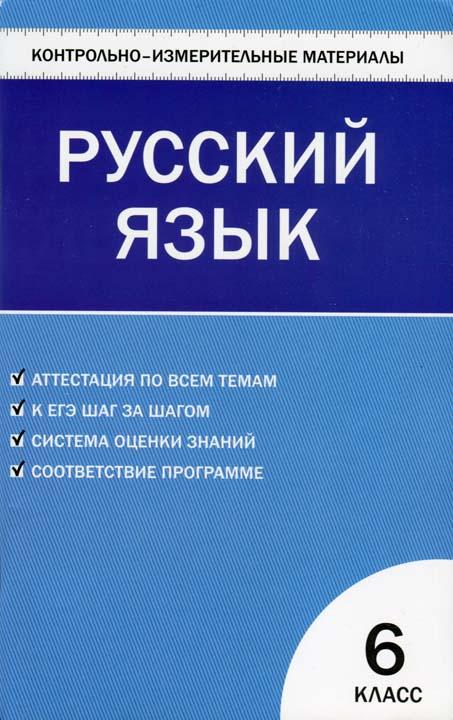 Обложка книги 6 класс история россии учебник