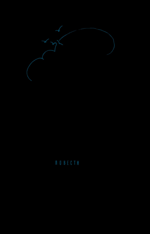 Изображение к книге Мыс Доброй Надежды