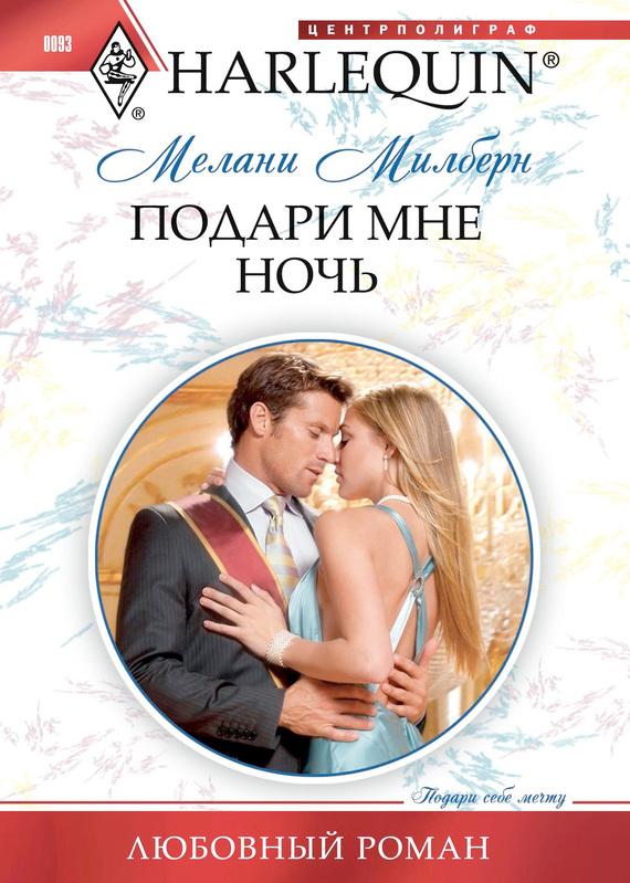 Обложка книги любовный роман короткие