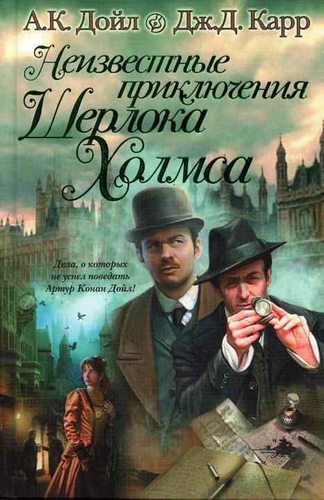 Книга приключения шерлока холмса скачать бесплатно