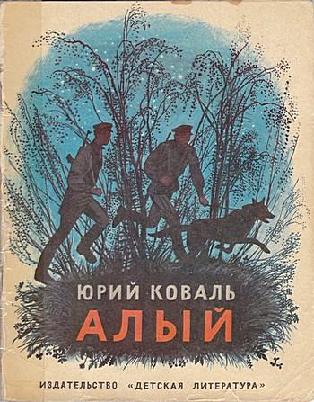 Обложка книги ю.коваль воробьиное озеро рассказы